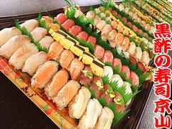 寿司 出前 新宿区 若葉