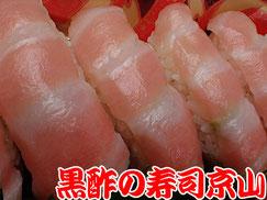 美味しいお寿司の宅配寿司 台東区池之端
