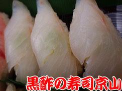 美味しいお寿司の宅配寿司 台東区元浅草