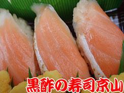 美味しいお寿司の宅配寿司 台東区鳥越