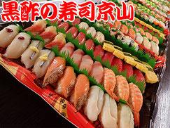 寿司 出前 台東区 三ノ輪