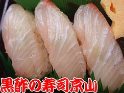寿司 出前 港区 麻布永坂町