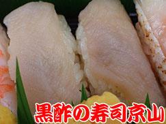 美味しいお寿司の宅配寿司 台東区秋葉原