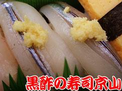 美味しいお寿司の宅配寿司 台東区日本堤