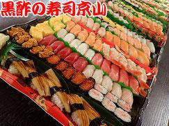 寿司 出前 台東区 松が谷