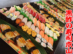 寿司 出前 新宿区 四谷