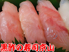 美味しいお寿司の宅配寿司 台東区三ノ輪