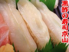 寿司 出前 港区 麻布台