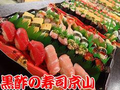 寿司 出前 台東区 谷中