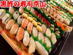 中央区で出前可能の宅配寿司 湊