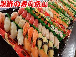寿司 出前 台東区 東上野