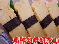 美味しいお寿司の宅配寿司 台東区根岸