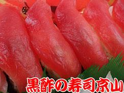 美味しいお寿司の宅配寿司 台東区浅草橋