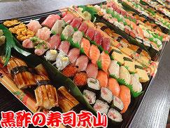 中央区で出前可能の宅配寿司 晴海