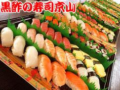 寿司 出前 台東区 小島