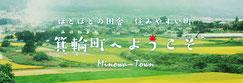 箕輪町公式サイト