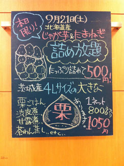 船橋 東武 八百屋 野菜 果物 フルーツ