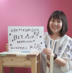 DIYプランナー®&股こり股ケア講師浅沼理恵