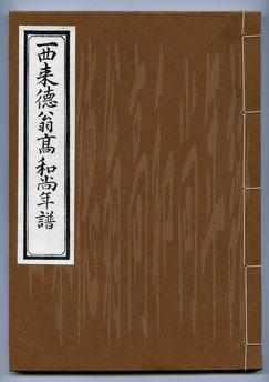 西來徳翁高和尚年譜