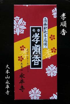 大本山永平寺・孝順香(複写厳禁)