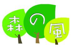 森の風のロゴ