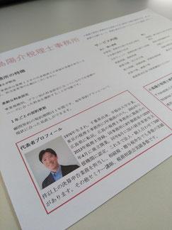 事務所案内チラシ 広島市の税理士