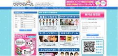 ワクワクメール公式サイトトップページ