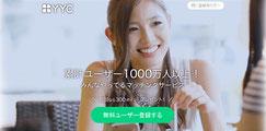 YYC公式サイトトップページ
