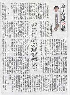 北海道新聞夕刊2018.3.6