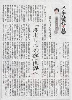 北海道新聞夕刊2017.12.5
