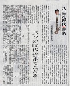 北海道新聞夕刊2016.4.4