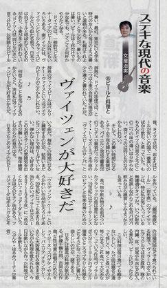 北海道新聞夕刊2017.8.1