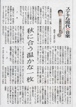 北海道新聞夕刊2017.11.7