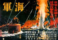 松竹製作「海軍」公開当時のポスター