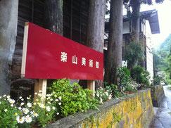入江美研に蔵の楽山美術館できました!