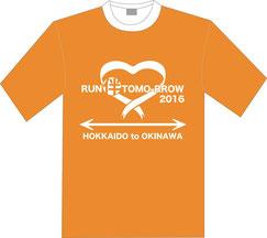RUN伴2016 公式Tシャツ決定