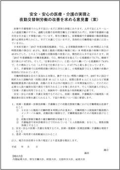 2018年12月長野県 自治体 陳情 請願 安全・安心の医療・介護の実現と夜勤交替制労働の改善を求める意見書