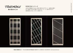 HOKUSAIシリーズ写真