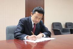 池子の森40haの共同使用協定書にサイン