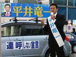市議会議員選挙で駅前にて演説
