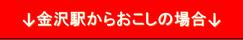 チケットバンク金沢駅前店へ金沢駅から電車で起こしの場合のアクセス
