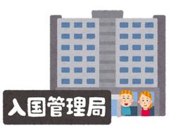 東京入国管理局,東京出入国在留管理局,