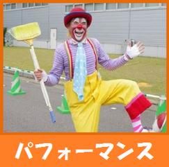 ピエロショー・大道芸