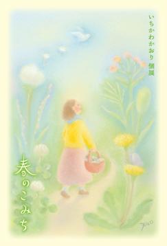 個展「春のこみち」DM