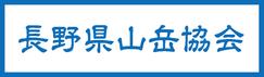 長野県山岳協会へのリンク