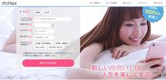 PCMAX公式サイトトップページ