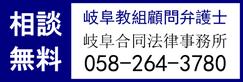 岐阜教組の顧問弁護士