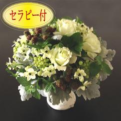 ハーブ6500円オーダーメイドフラワー
