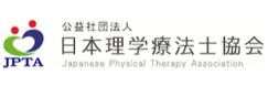 公益社団法人日本理学療法士協会ウェブサイトへ