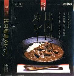 秋田・比内地鶏カレー